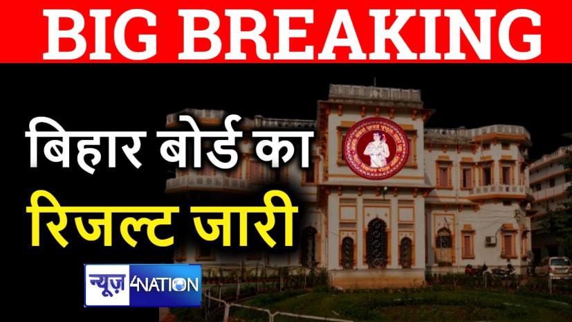 BSEB Bihar Board 10th Result 2021: मैट्रिक का रिजल्ट जारी, यहां चेक करें अपना परिणाम....