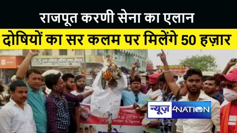 मधुबनी हत्याकांड को लेकर राजपूत करणी सेना ने सीएम का किया पुतला दहन, कहा सरकार नहीं कर रही कार्रवाई
