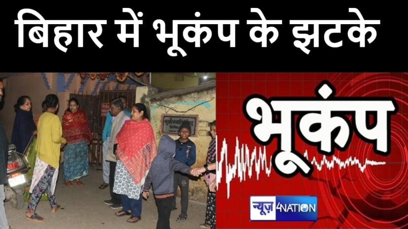 Big Breaking : बिहार में महसूस किए गए भूकंप के झटके, दहशत में लोग निकले घर से बाहर