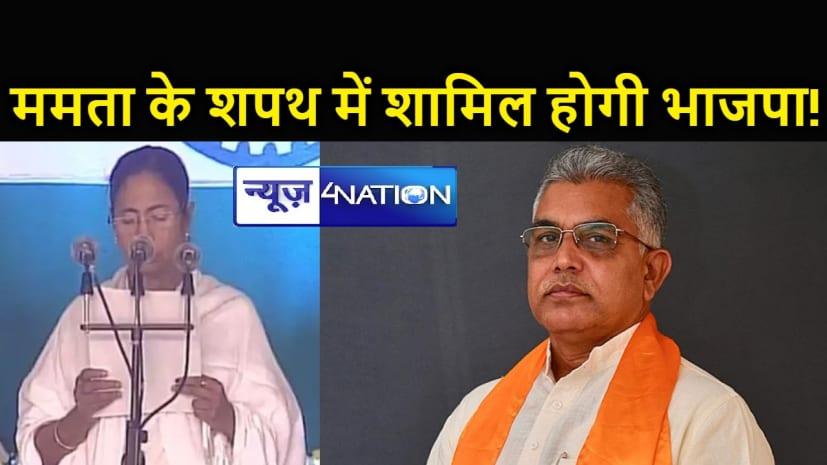 BENGAL : बंगाल में हिंसात्मक घटनाओं के बीच ममता के शपथ ग्रहण में विपक्षी भाजपा विधायकों को निमंत्रण, सवाल क्या शामिल होगी बीजेपी