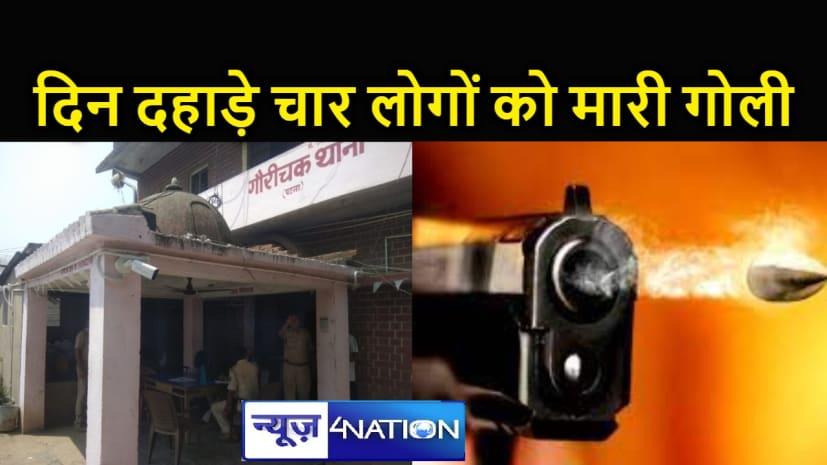 BIHAR : लॉकडाउन के बीच बदमाशों ने चार लोगों को मारी गोली, अंधाधुंध फायरिंग से इलाके में दहशत