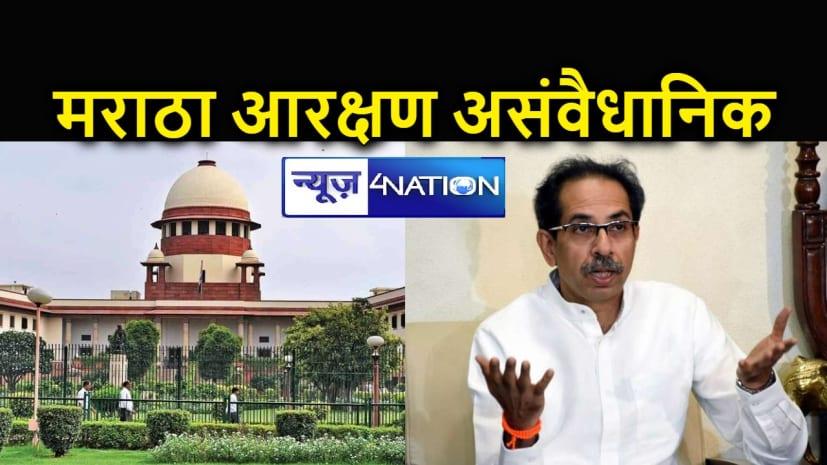 NEW DELHI : उद्धव सरकार को सुप्रीम कोर्ट ने दिया झटका, मराठा आरक्षण को बताया संविधान के खिलाफ