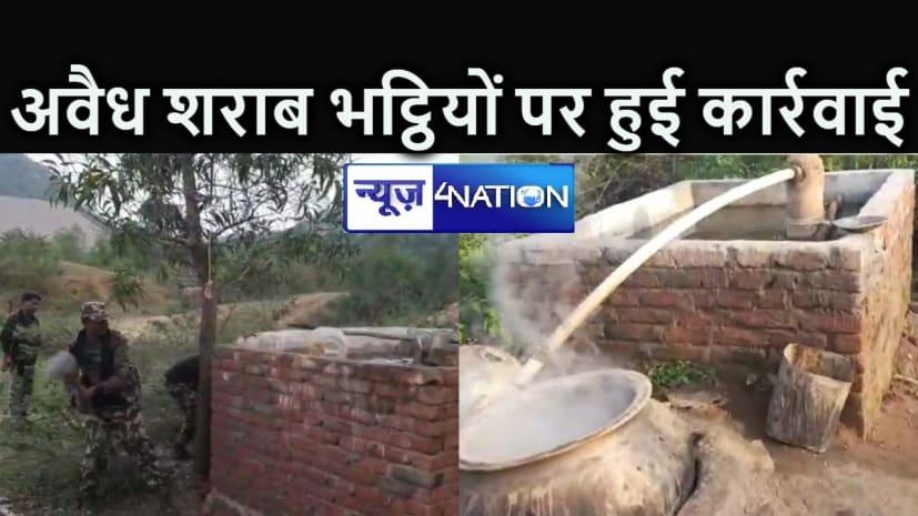 BIHAR NEWS : नक्सली इलाकों में संचालित शराब भट्ठियों को पुलिस ने किया ध्वस्त, सात पियक्कड़ और दो कारोबारी भी गिरफ्तार