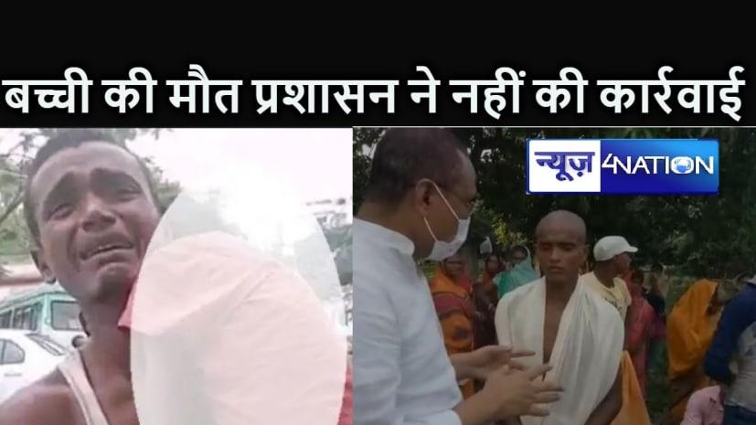 BIHAR NEWS : इलाज के अभाव में हुई बच्ची की मौत पर डॉक्टरों के खिलाफ नहीं हुई कोई कार्रवाई, दुखी परिवार की सहायता करने नहीं आए स्थानीय जनप्रतिनिधि