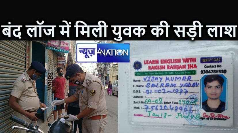 BIHAR NEWS : लॉज में मिला छात्र का शव, पुलिस ने कहा - कई दिन पहले ही हो चुकी मौत