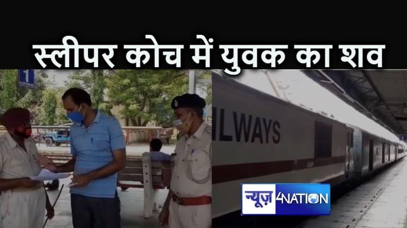 BIHAR NEWS : सप्तक्रांति ट्रेन के स्लीपर कोच में मिला एक युवक का शव, भोजपुर के पीरो का बताया गया मृतक