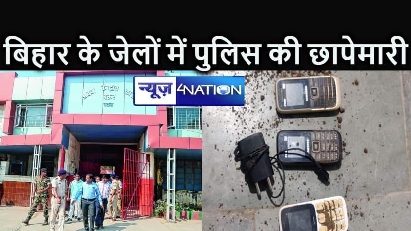 BREAKING NEWS : सुशासन राज की जेलों में मोबाइल राज! बेउर केंद्रीय कारा में कैदियों के पास आराम से पहुंच रहा मोबाइल,फिर जब्त हुए पांच फ़ोन