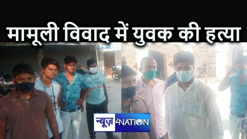 BIHAR NEWS : गांव के लोगों से हुआ विवाद, नतीजा युवक के सीने में उतार दी गोली, इलाज के दौरान मौत