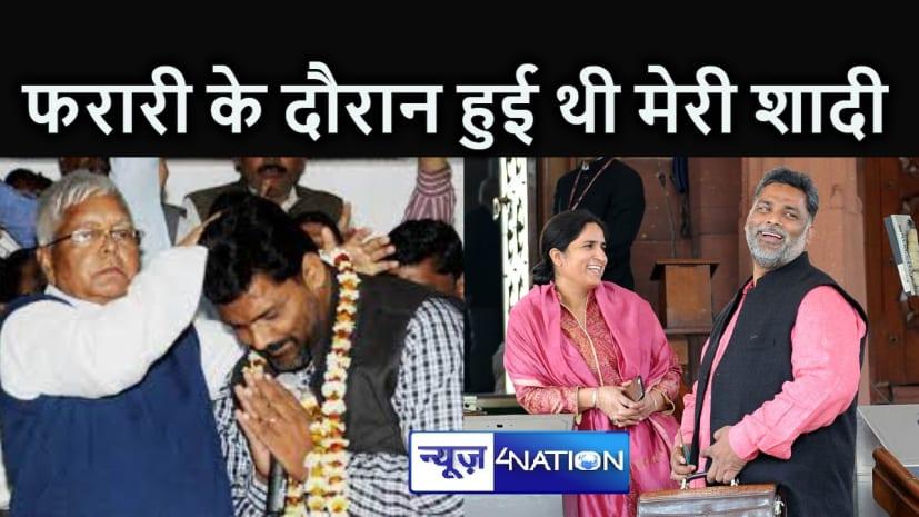 एक फरार मुजरिम की शादी में यूपी -बिहार के सीएम सहित पूर्व उप प्रधानमंत्री हुए थे शामिल, पप्पू यादव ने बिहार पुलिस पर किया तंज