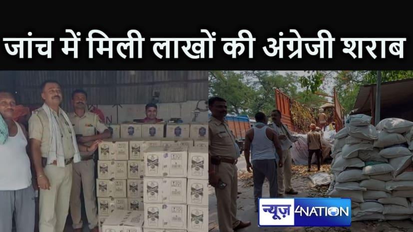 BIHAR NEWS : एनएच पर छापेमारी के दौरान जब्त की लाखों ₹ की शराब, केले के पत्तों के बीच छिपाकर कर रहे थे तस्करी