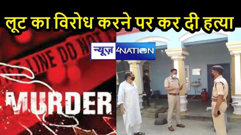 BIHAR CRIME: बेखौफ अपराधियों का तांडव! लूटपाट के इरादे से आए चोरों ने की शख्स की पीट-पीटकर हत्या, जांच में जुटी पुलिस