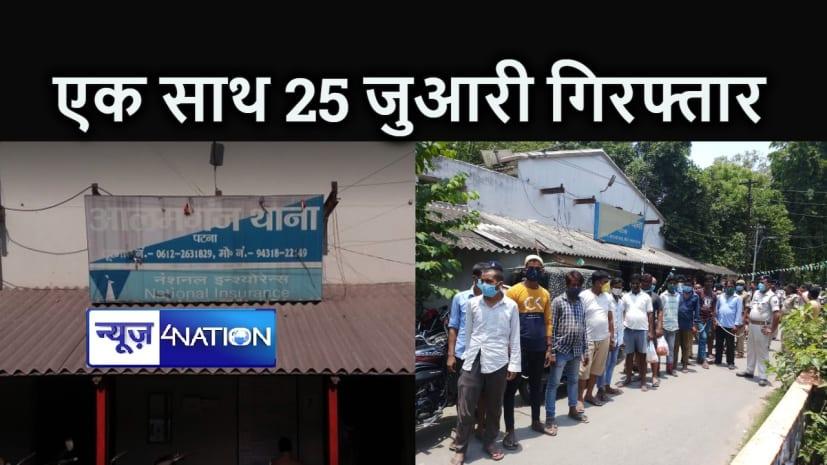 BIHAR NEWS : गेसिंग के अड्डे पर पुलिस ने छापेमारी कर 25 जुआरियों को किया गिरफ्तार