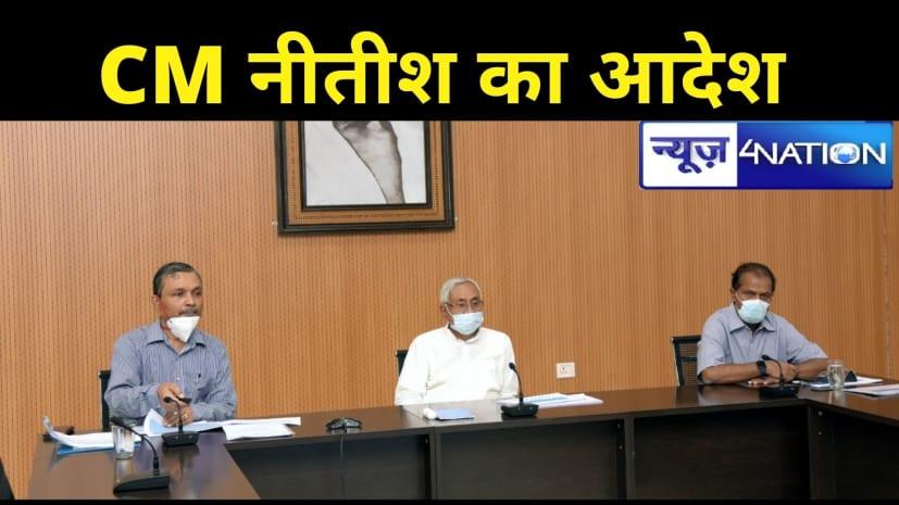 CM नीतीश ने मीटिंग में दिया आदेश, सभी विभागों के लोक सेवाओं को एक प्लेटफार्म पर लायें
