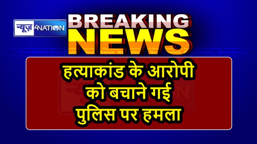 BREAKING NEWS: सीतामढ़ी में पुलिस टीम पर हमला, आक्रोशित ग्रामीणों ने की जीप जलाने की भी कोशिश