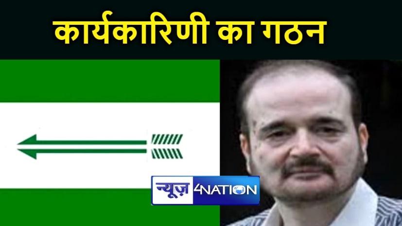 BIHAR NEWS : जदयू चिकित्सा प्रकोष्ठ (दक्षिण बिहार) के नयी कार्यकारिणी का हुआ गठन, देखे लिस्ट