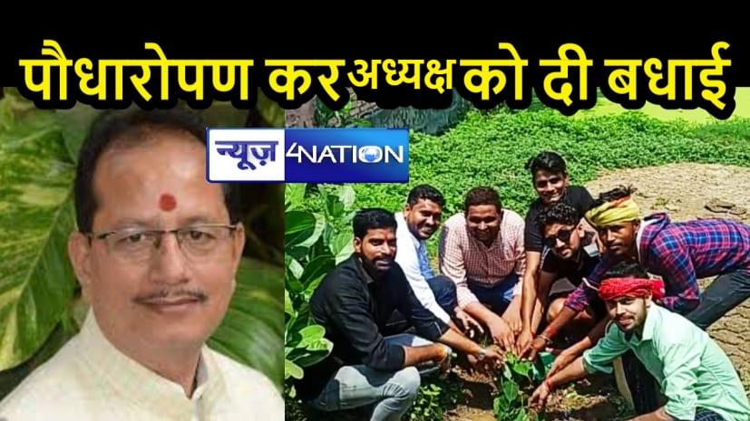 BIHAR NEWS: एक पंथ, दो काज, स्पीकर के जन्मदिन के उपलक्ष्य में समर्थकों ने लगाए पौधे, साथ मनाया विश्व पर्यावरण दिवस
