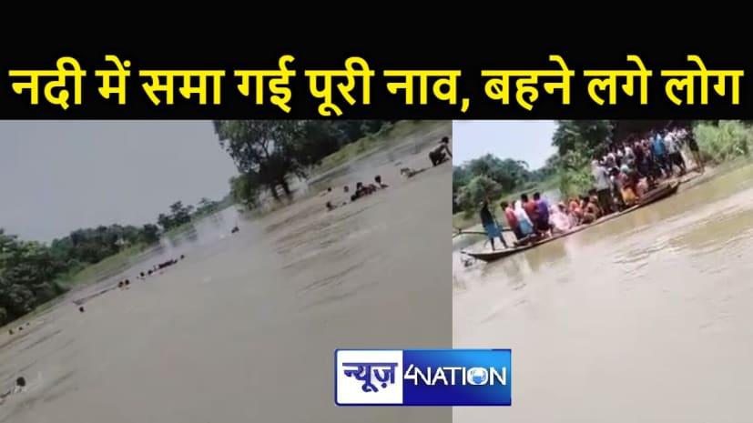 बाढ़ के पानी में डूब गई पूरी नाव, नदी में बहते नजर आ रहे थे ग्रामीण, प्रशासन को नहीं हुई खबर