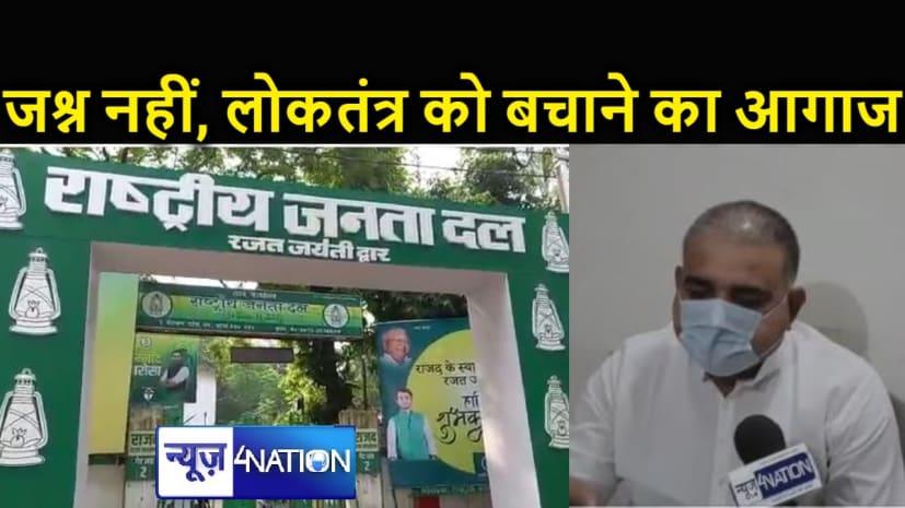 राजद के 25वें स्थापना दिवस पर उत्साह, पार्टी नेताओं ने कहा - यह जश्न नहीं, नए भविष्य का शंखनाद है