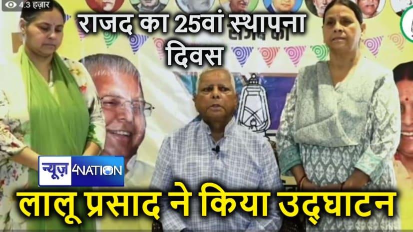 BIG BREAKING : लालू प्रसाद ने किया राजद के 25वें स्थापना दिवस का उद्घाटन, बिहार की जनता का किया धन्यवाद