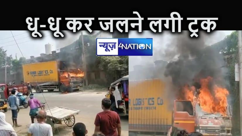 देखते ही देखते आग की लपटों में घिर गई ट्रक, गाड़ी से कूदकर चालक - खलासी ने बचायी जान