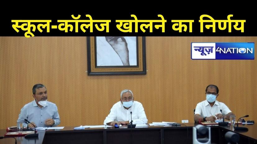 बिहार सरकार का बड़ा निर्णयः सभी कॉलेजों,11-12 वीं तक के स्कूलों को खोलने का निर्णय