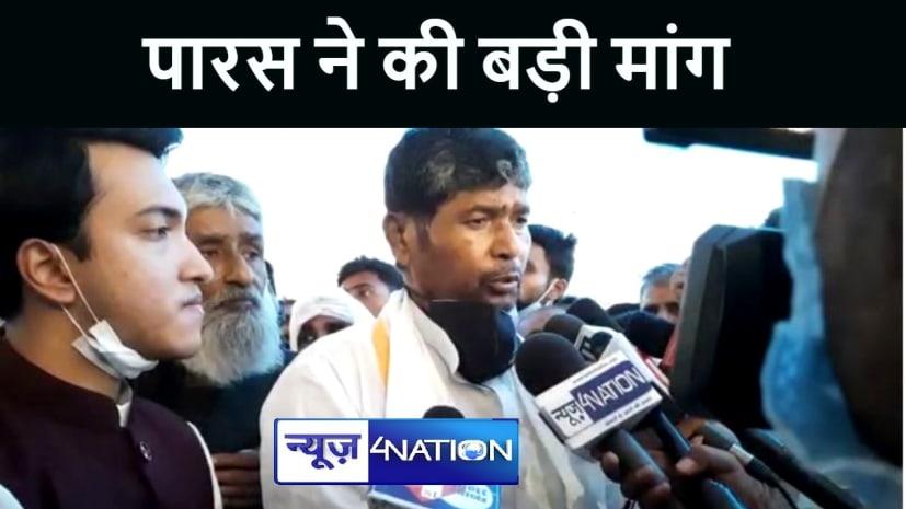 पशुपति पारस ने की बड़ी मांग, कहा- रामविलास पासवान को मिले भारत रत्न, पटना में लगे आदमकद प्रतिमा