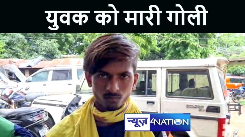 पटना में आपसी विवाद में बदमाशों ने युवक को मारी गोली, आरोपियों की तलाश में जुटी पुलिस