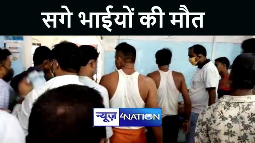BREAKING NEWS : पोखर में डूबने से दो सगे भाईयों की दर्दनाक मौत, परिजनों में मचा कोहराम
