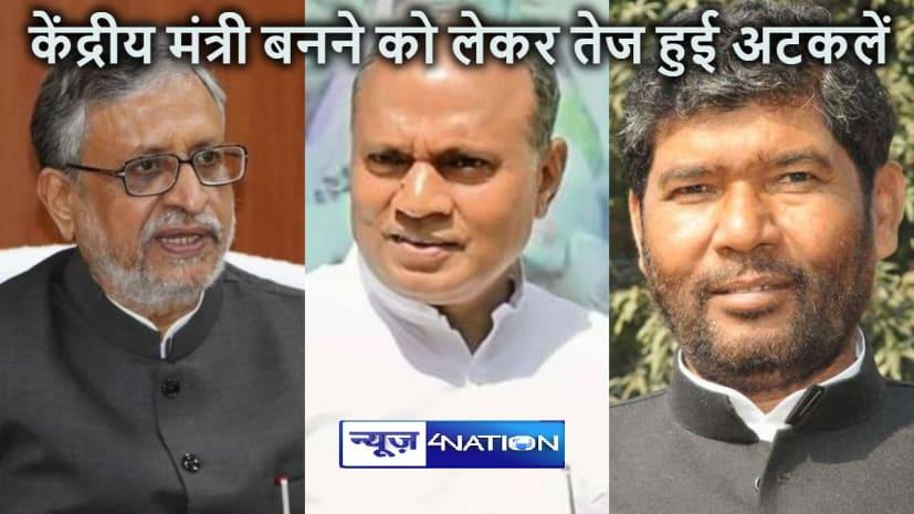 BIHAR NEWS: बिहार से आरसीपी सिंह, सुशील मोदी व पशुपति पारस बन सकते हैं मंत्री, गृह मंत्री अमित शाह ने की पशुपति पारस से बात, अटकलें तेज
