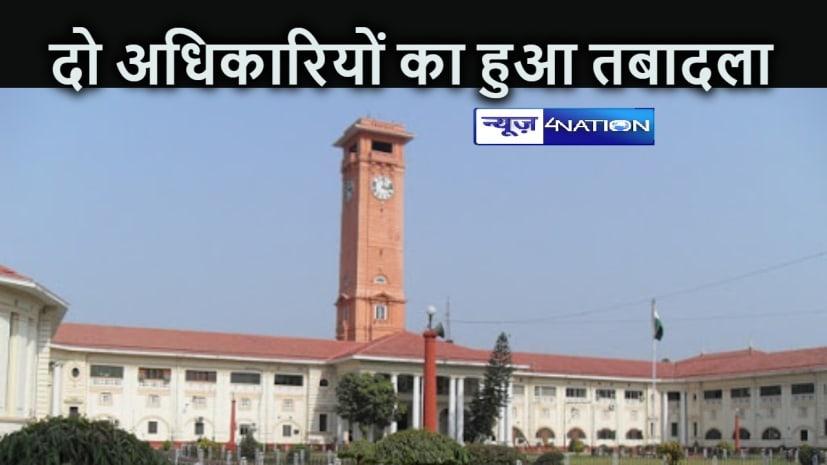 BIHAR NEWS: बिहार प्रशासनिक सेवा के दो अधिकारियों का तबादला, बनाये गये आप्त सचिव, अधिसूचना जारी