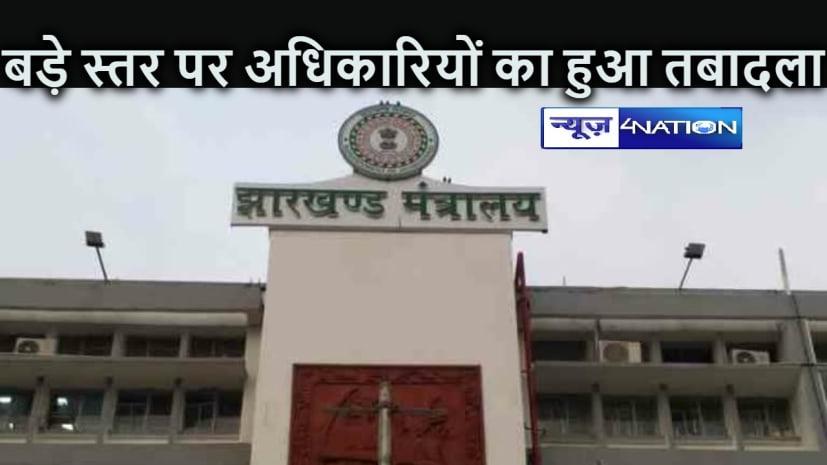 JHARKHAND NEWS : बड़े स्तर अधिकारियों का तबादला, इधर से उधर किये गये 33  IAS अधिकारी, देखे सूची