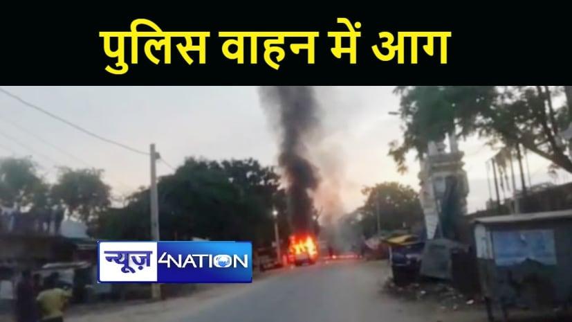BIHAR NEWS : शराब तस्कर की मौत पर भड़का ग्रामीणों का गुस्सा, पुलिस वाहन को किया आग के हवाले