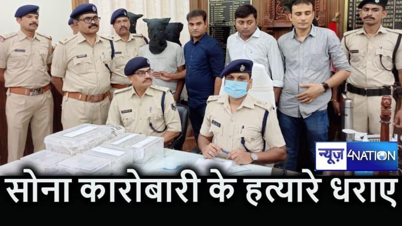 MOTIHARI NEWS : नशे के ओवरडोज देकर की गई थी स्वर्ण व्यावसायी की हत्या, स्टाफ कर रहा था लाइनर का काम