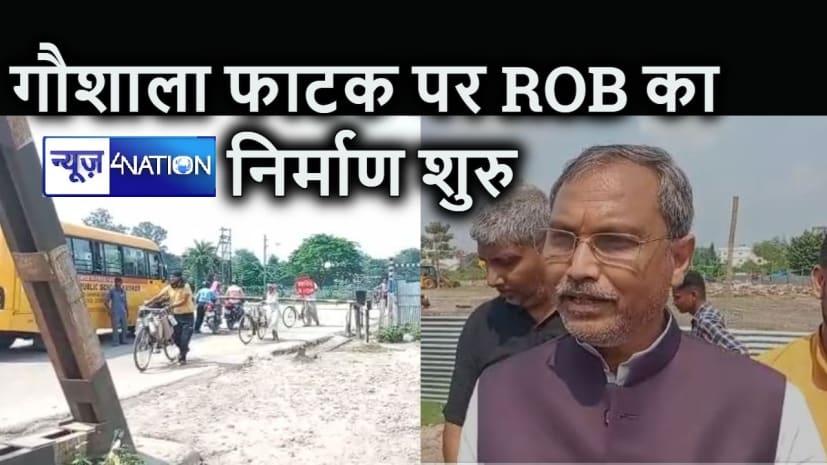 पूरी हुई मांग, कटिहार के गौशाला रेल फाटक पर आरओबी का निर्माण शुरू, सांसद ने कहा - शहर की बड़ी समस्या का हुआ निवारण