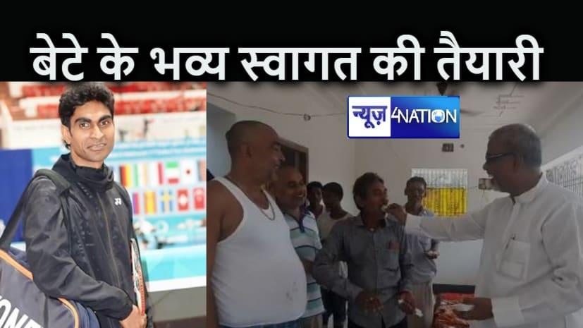 पैरालंपिक में बेटे की कामयाबी पर अपने आंसूओं को रोक नहीं पा रहे प्रमोद का परिवार, सीएम नीतीश कुमार से की यह मांग, गांव सुभई में बंटी मिठाइयां