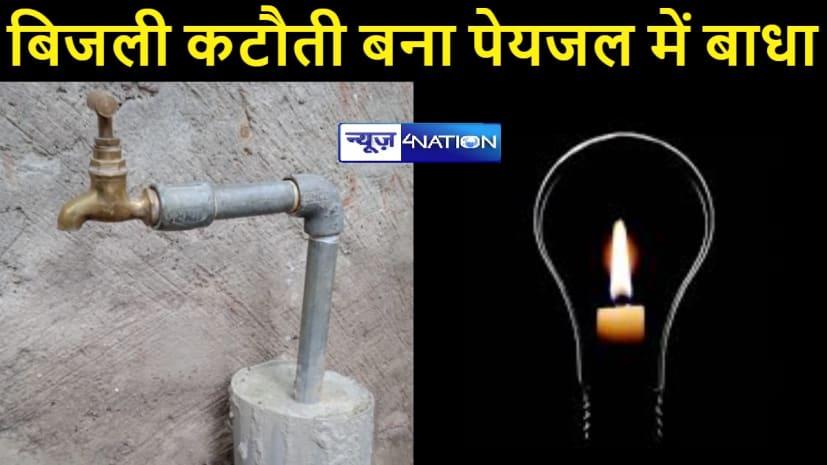 बिजली कटौती बना 'हर घर नजल का जल' योजना की सफलता में बाधा, कई महीनों से लोगों को नहीं हो रहा है शुद्ध पानी नसीब