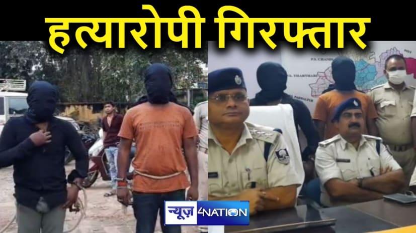 अलग-अलग हत्या के मामले दो आरोपी गिरफ्तार, देशी पिस्टल और कारतूस भी बरामद