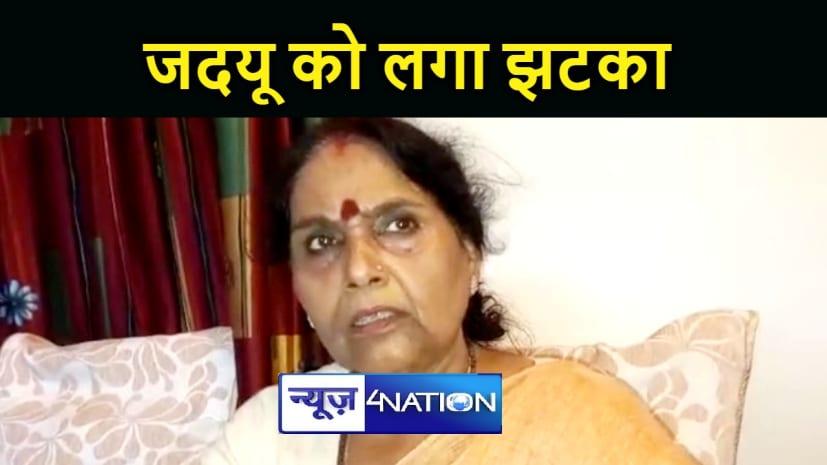 पूर्व विधायक और जदयू नेत्री प्रेमा चौधरी ने पार्टी से दिया इस्तीफा, राजद का थामेंगी दामन, सीएम नीतीश पर वादाखिलाफी का लगाया आरोप