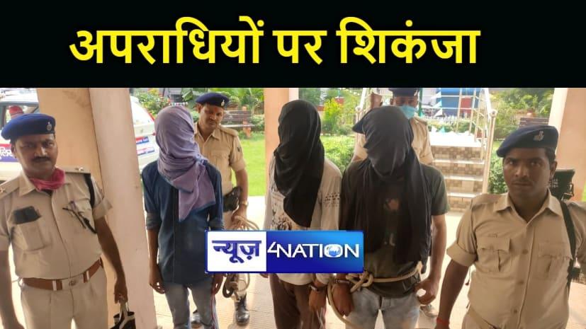 भागलपुर पुलिस को मिली कामयाबी, हथियार के साथ तीन अपराधियों को किया गिरफ्तार