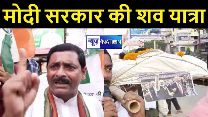 रसोई गैस की बढ़ती कीमतों के खिलाफ भागलपुर में कांग्रेस का प्रदर्शन, मोदी सरकार की निकाली शव यात्रा