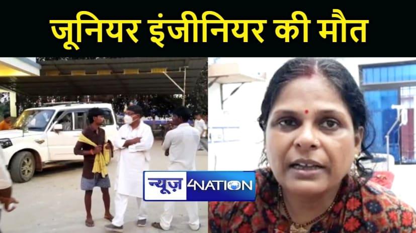 BIHAR NEWS : पत्नी को डूबने से बचाने में भवन निर्माण विभाग के जूनियर इंजीनियर ने गंवानी जान, परिजनों में मचा कोहराम