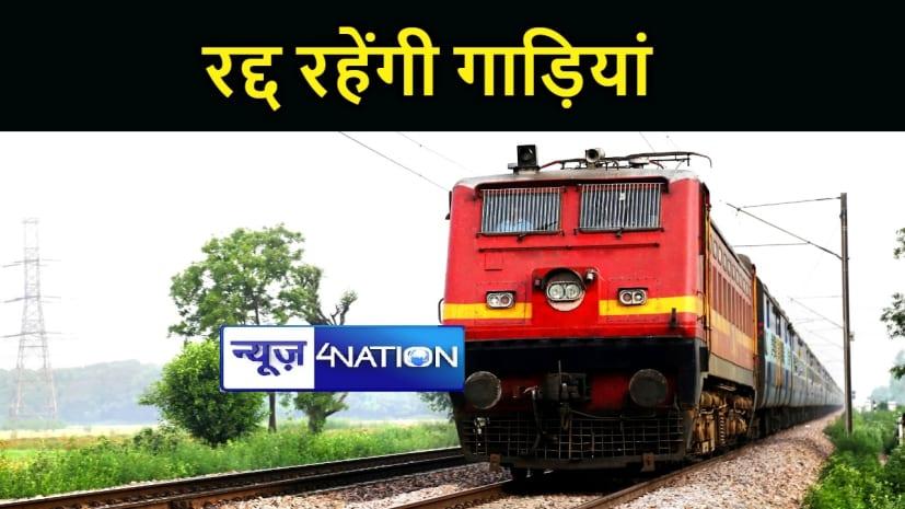 समस्तीपुर दरभंगा रेलखंड पर बढ़ते जलस्तर का असर, कई गाड़ियों का परिचालन रद्द, कई के रूट में हुआ बदलाव
