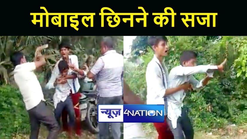 BIHAR NEWS : महिला से मोबाइल छीनकर भाग रहे बदमाशों को लोगों ने पकड़ा, जमकर की पिटाई
