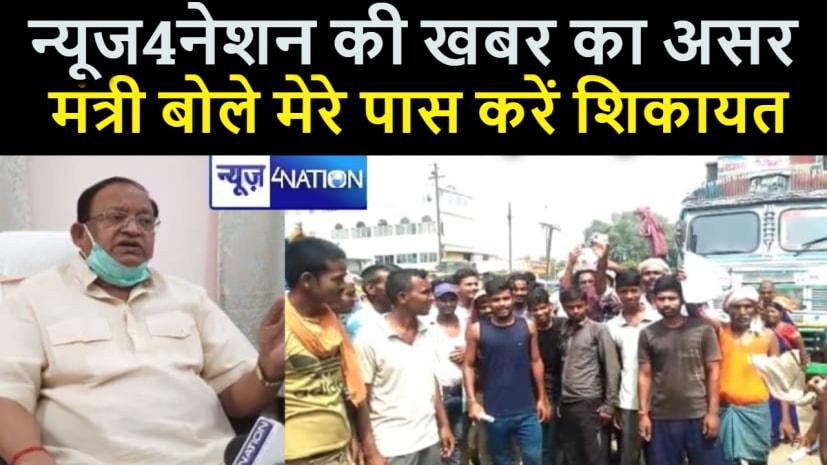 news4nation की खबर का असर: नवादा में news4nation की खबर पर बिहार के मंत्री ने लिया संज्ञान, बोले मुझे करें शिकायत