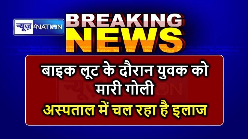 BIHAR NEWS : बाइक लूट के दौरान अपराधियों ने युवक को मारी गोली, अस्पताल में चल रहा है इलाज
