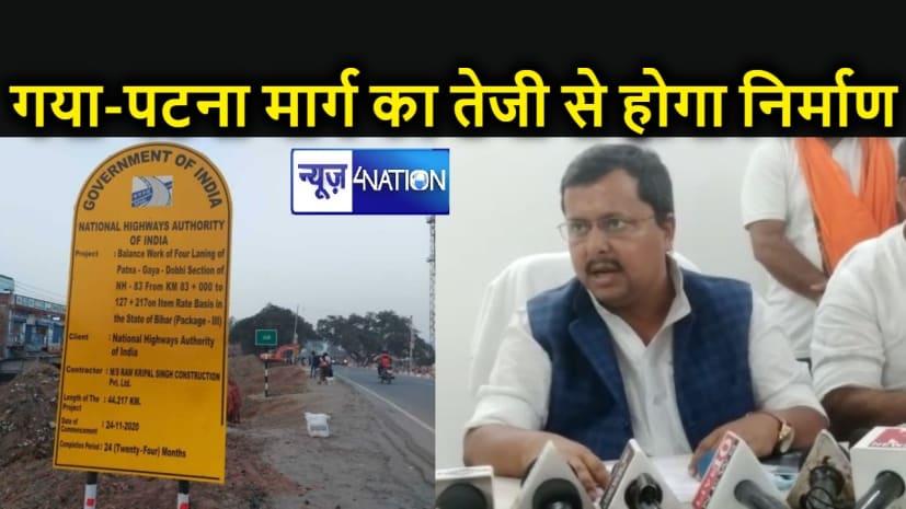 तीन हिस्सों में बांटकर तेजी से पूरा कराएंगे डोभी-गया-पटना सड़क मार्ग का काम, एनएच 82 के काम में देरी पर नाराज हो गए पथ निर्माण मंत्री