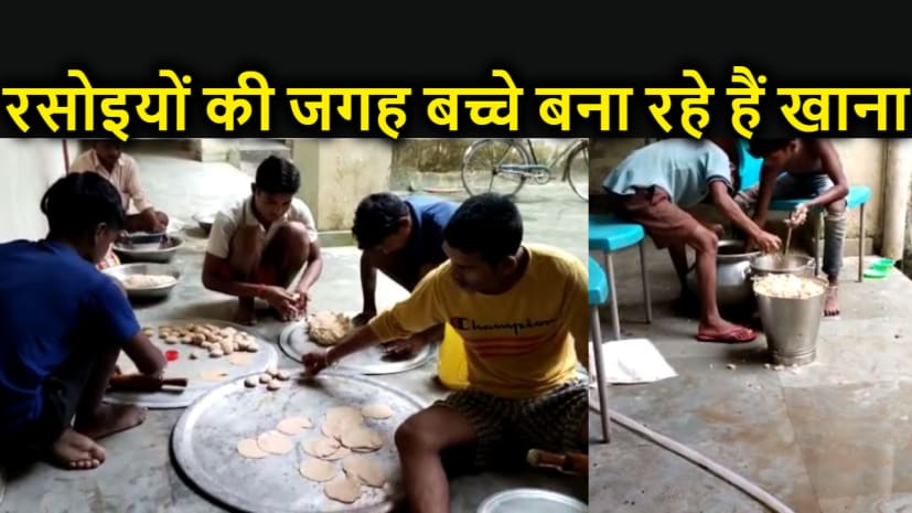 पढ़ाई करने की जगह रसोई में खाना बना रहे हैं छात्रावास के बच्चे, घर बैठकर आराम कर रहे हैं चार रसोइए, विभाग की आंखे बंद