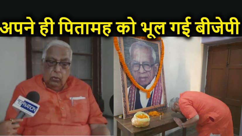 बीजेपी के भीष्म पितामह की जयंती आज : कैलाशपति मिश्र को भूल गए वर्तमान पीढ़ी के भाजपाई नेता, अब नहीं देते सम्मान, पार्टी के संस्थापक सदस्य रहे के करीबी ने कही दिल की बात