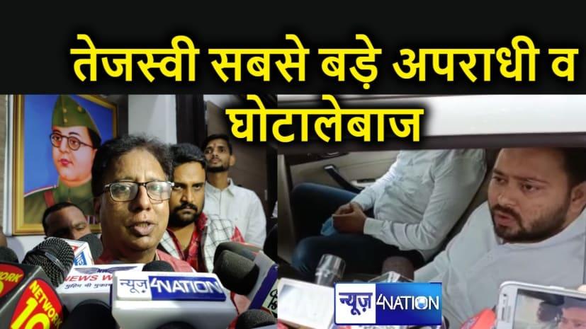 बीजेपी प्रदेश अध्यक्ष संजय जयसवाल का बड़ा हमला : तेजस्वी यादव बिहार में सबसे बड़े अपराधी छवि के व्यक्ति