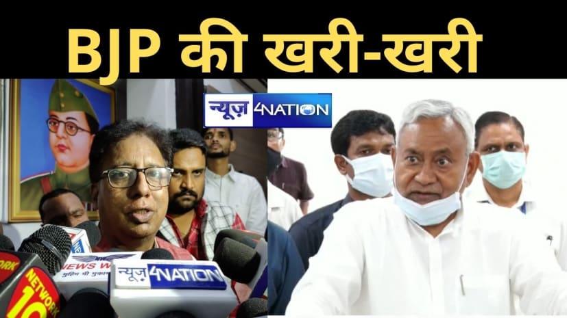 BJP ने CM नीतीश को दिखाया आईना! नीति आयोग पर दोष देने की बजाए 'जनसंख्या' नियंत्रण पर करें गंभीर विचार